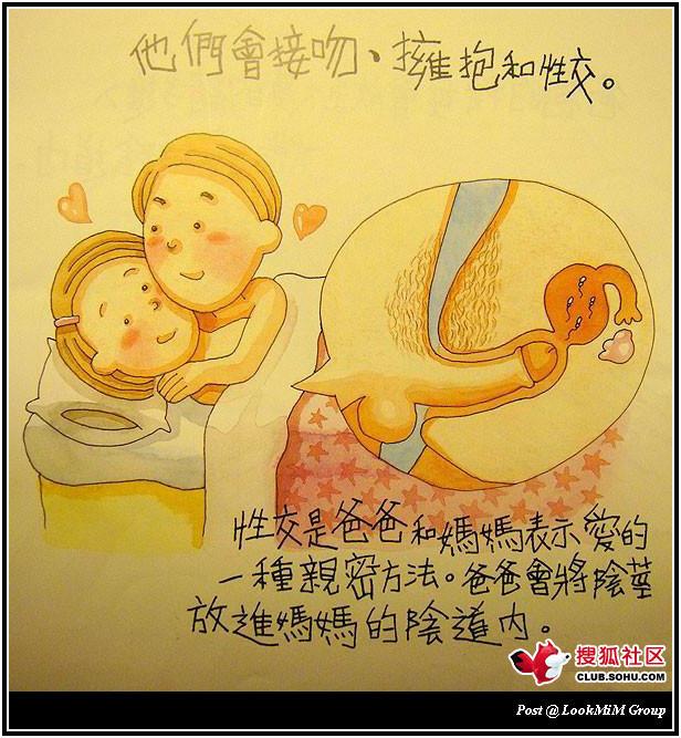 แบบเรียนเรื่องเพศของไต้หวัน (7)