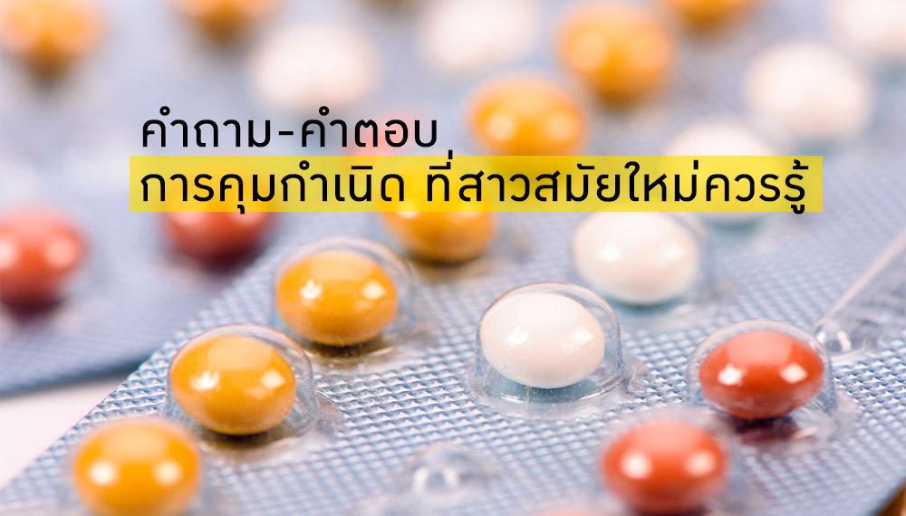การคุมกำเนิด ยาคุม ยาคุมกำเนิด