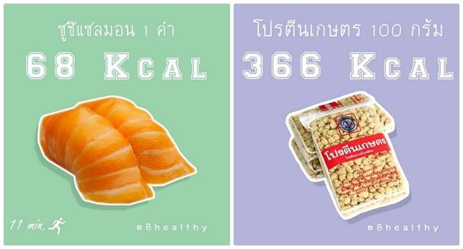 calorie2