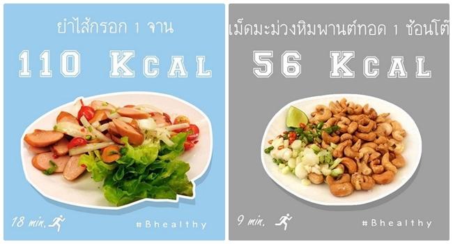 calorie3