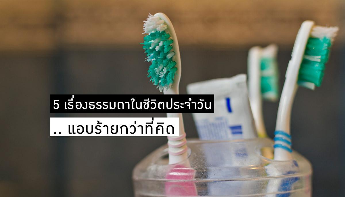 กลั้นจาม ชักโครก ยาแก้ปวด ห้องน้ำสาธารณะ เตือนภัยสุขภาพ เรื่องธรรมดา แปรงสีฟัน