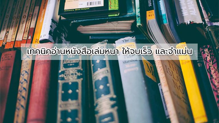 ความจำ อ่านหนังสือ เคล็ดลับ เทคนิค