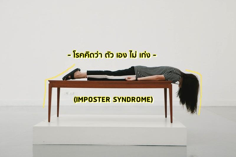ปัญหาสุขภาพ หมดกำลังใจ โรคคิดว่าตัวเองไม่เก่ง โรคซึมเศร้า