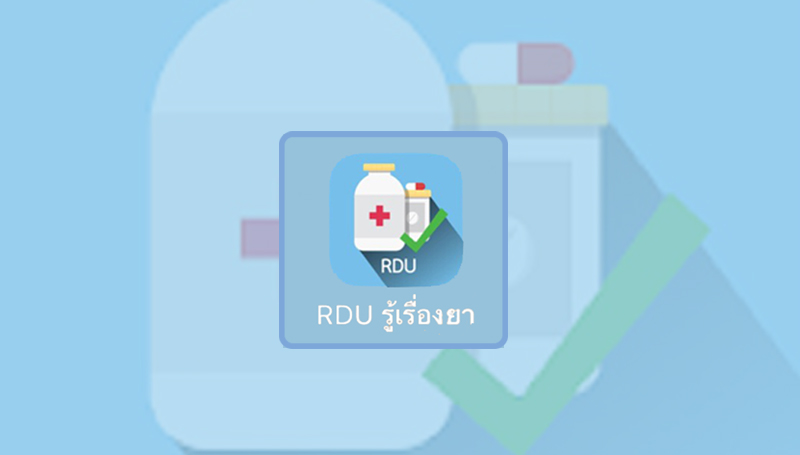 RDU รู้เรื่องยา ยา แอปพลิเคชั่น