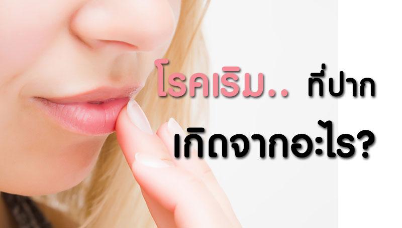 โรคติดต่อ โรคติดต่อทางเพศสัมพันธ์ โรคเริม โรคเริมที่ปาก
