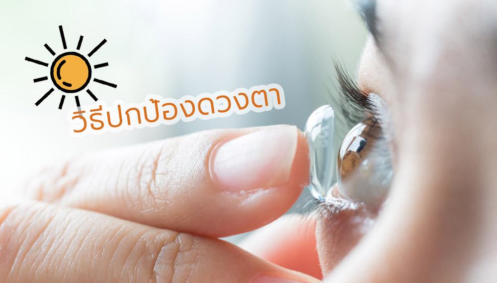 คอนแทคเลนส์ ดวงตา ดูแลรักษาดวงตา สุขภาพดวงตา