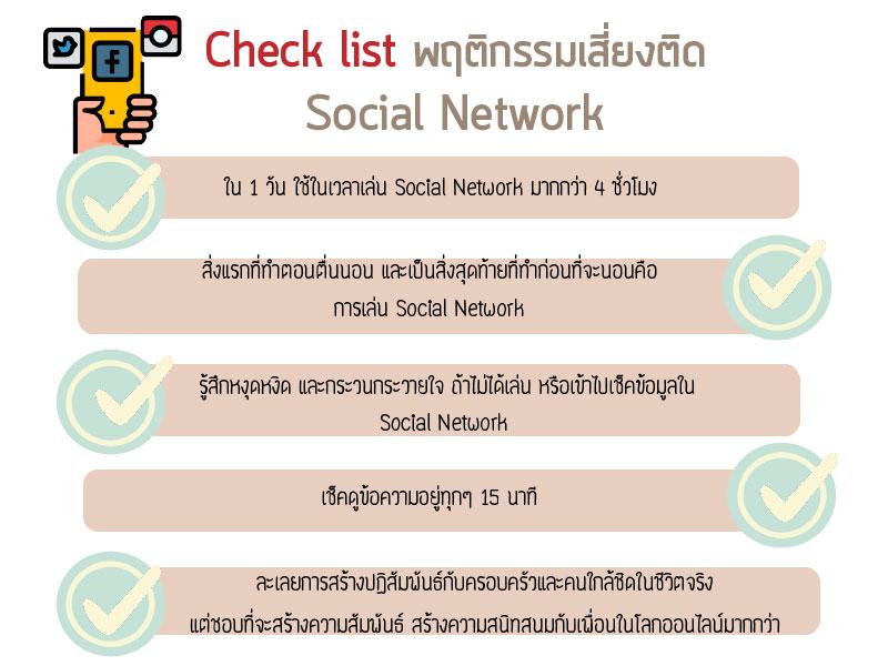 สัญญาณเตือนภัยอาการเสพติดSocial Network