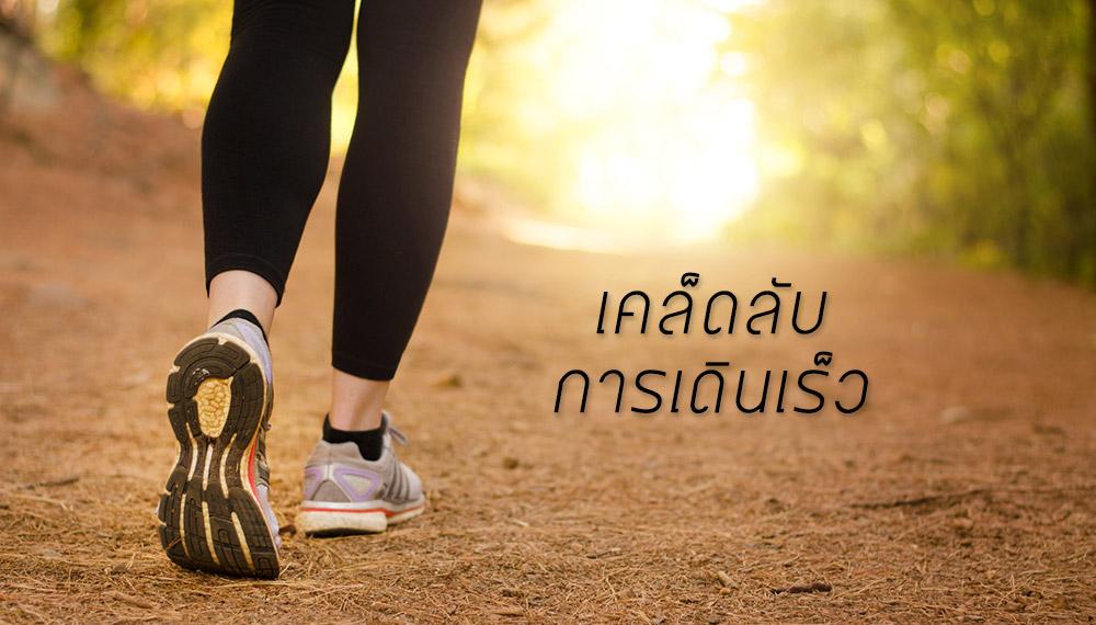 การออกกำลังกาย การเดิน