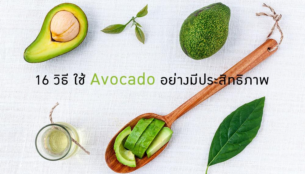 ผลไม้ อะโวคาโด