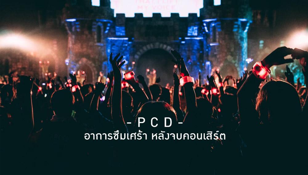 PCD ซึมเศร้า ภาวะซึมเศร้า