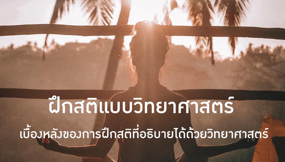 จิตวิทยา ทำสมาธิ ฝึกสติ สุขภาพจิต