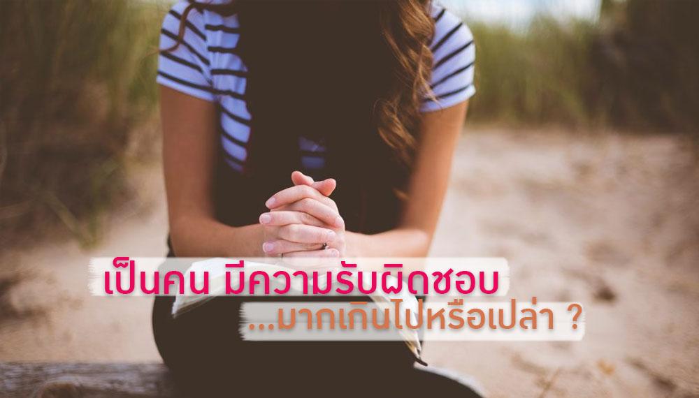 ปล่อยวาง รับผิดชอบ ลดความเครียด สุขภาพจิต