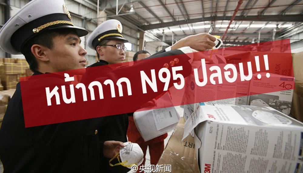 ฝุ่น PM 2.5 หน้ากากอนามัย หน้ากากอนามัย N95