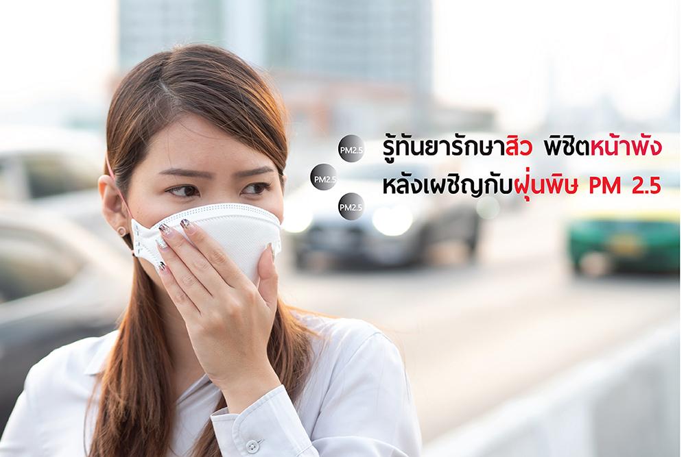 ฝุ่น PM 2.5 ฝุ่นพิษ วิธีรักษาสิว สาเหตุของสิว สิว