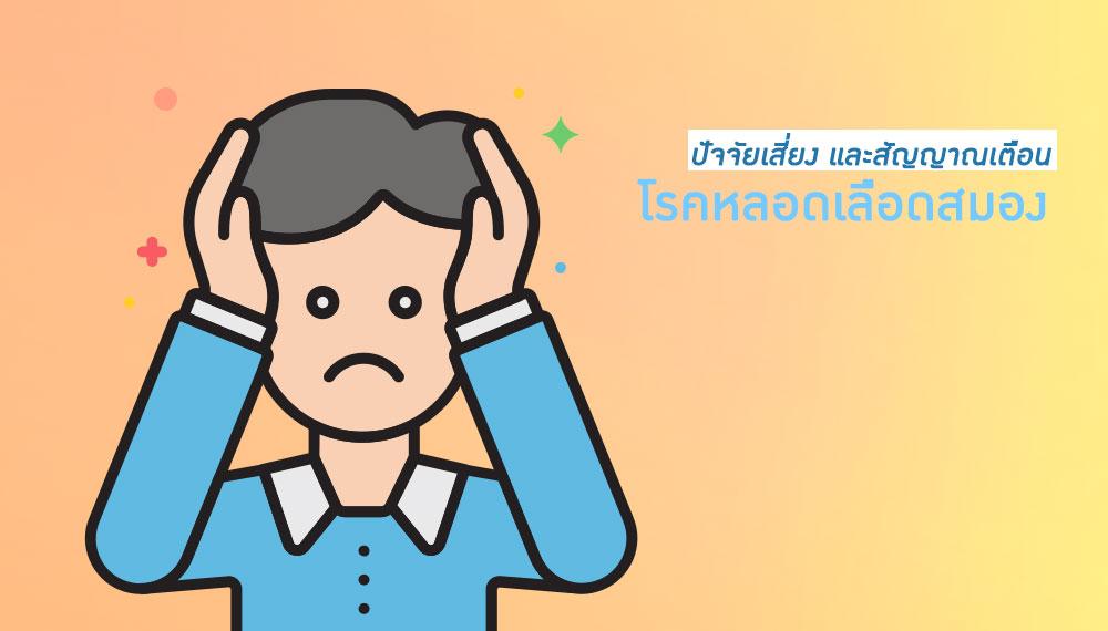 ปวดหัว สัญญาณ โรคหลอดเลือดสมอง