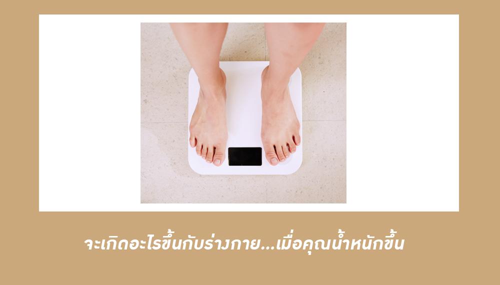 น้ำหนัก ปัญหาสุขภาพ โรคอ้วน
