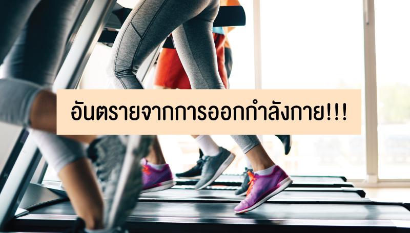 ออกกำลังกาย ออกกำลังกายผิดวิธี อันตราย