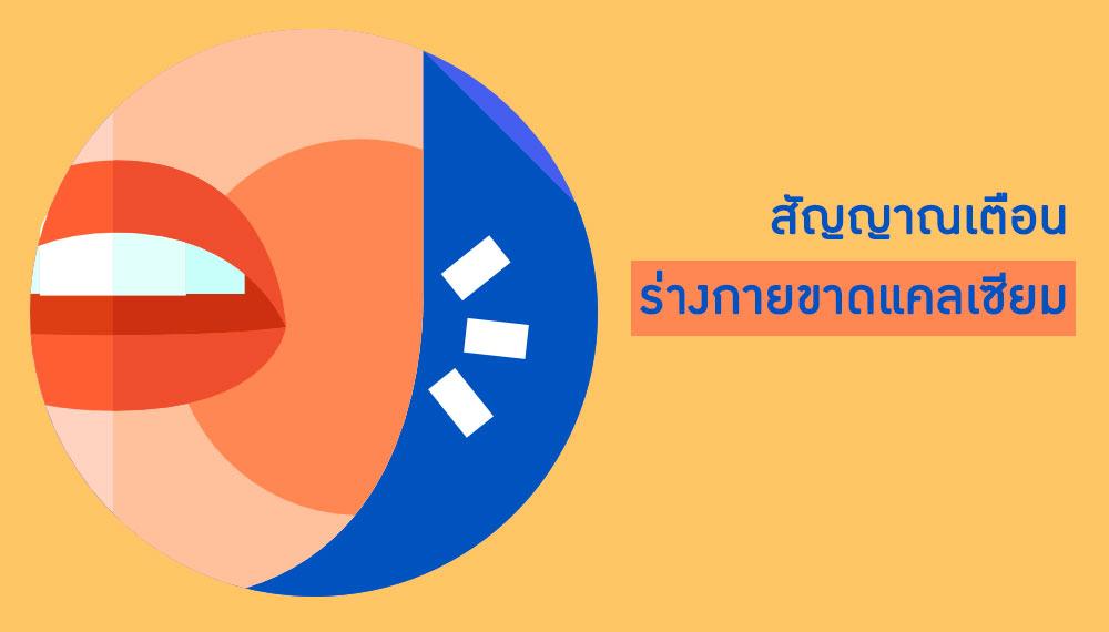 กระดูก ขาดแคลเซียม สัญญาณ สุขภาพฟัน