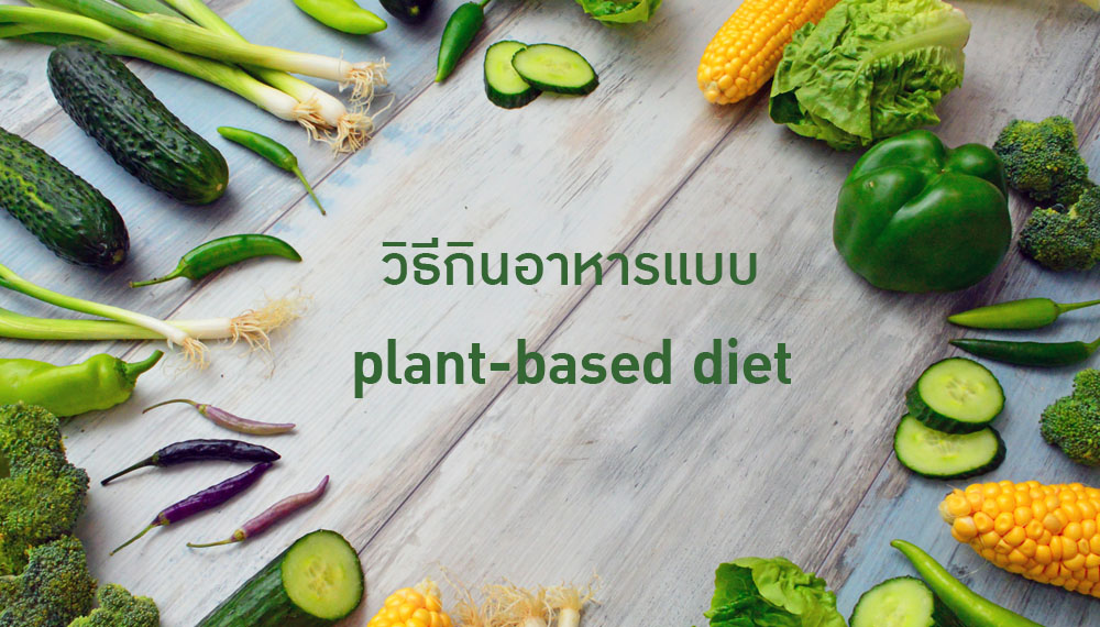 plant-based diet ดูแลสุขภาพ ผักใบเขียว ฟักทอง มะพร้าว