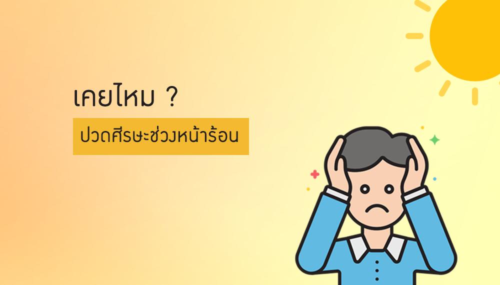 ปวดหัว หน้าร้อน โรคหน้าร้อน ไมเกรน