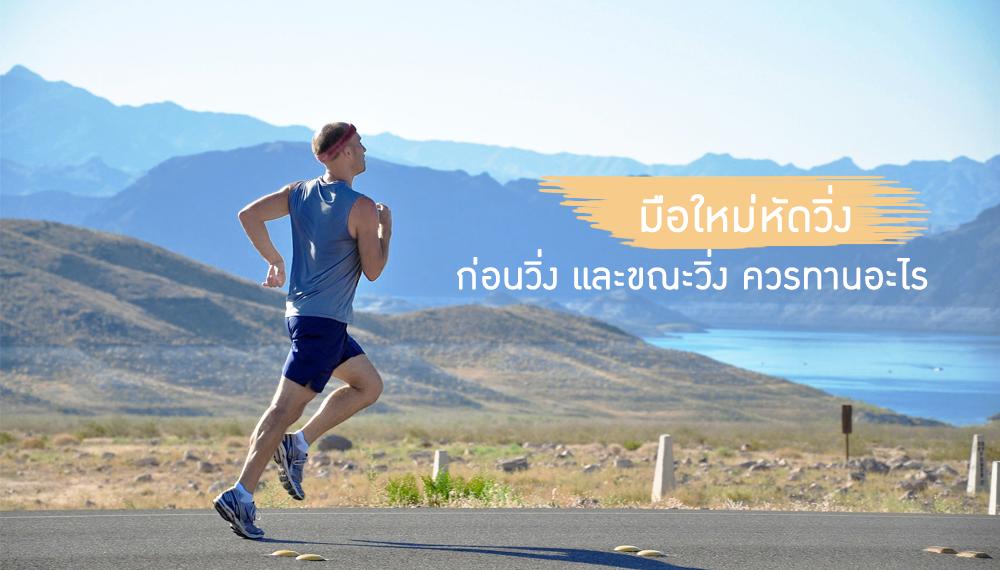 การกินอาหาร การวิ่ง นักวิ่ง