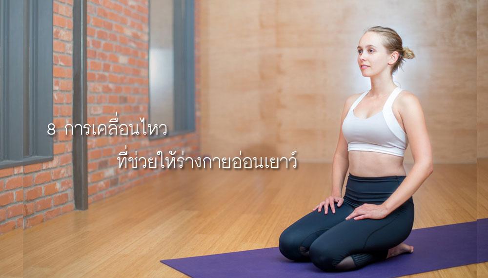 การออกกำลังกาย ดูแลร่างกาย ท่าออกกำลังกาย อ่อนเยาว์