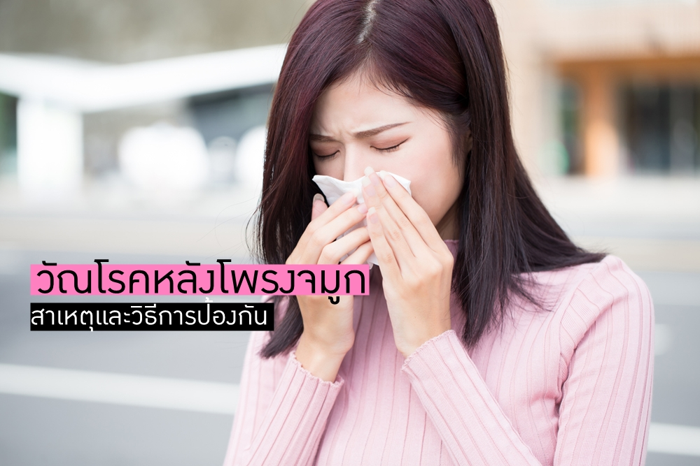 วัณโรค วัณโรคหลังโพรงจมูก อาการป่วย