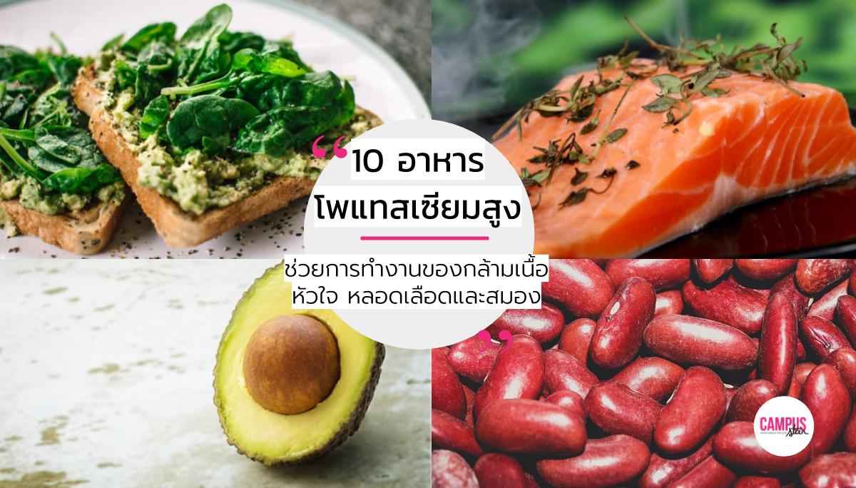 กล้วย ถั่วแดง น้ำมะพร้าว ปลาแซลมอน ผลไม้ มะเขือเทศ มันหวาน แตงโม โพแทสเซียม