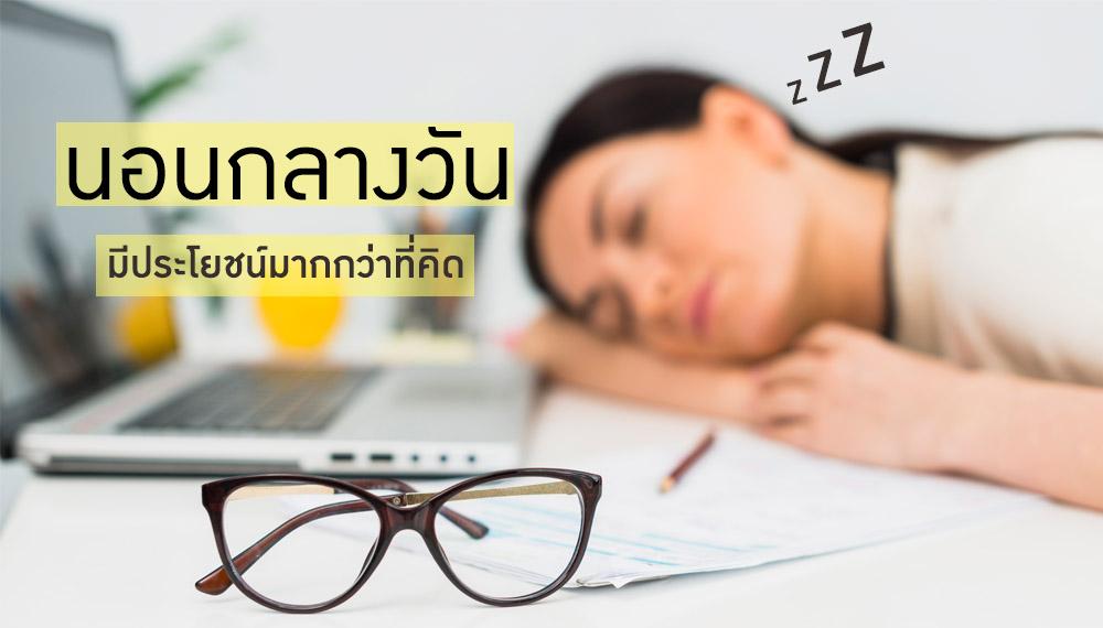 การนอนหลับ นอนกลางวัน ประโยชน์ พักผ่อน