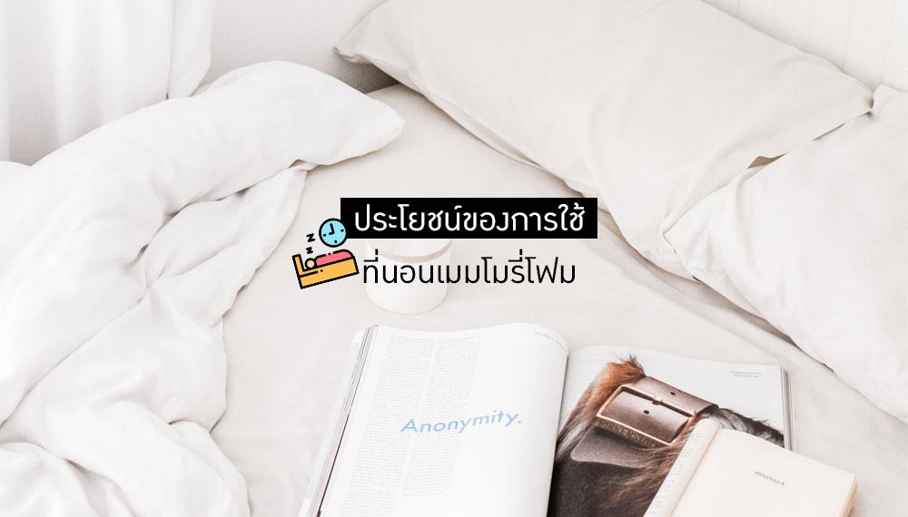 การนอนหลับ ที่นอน