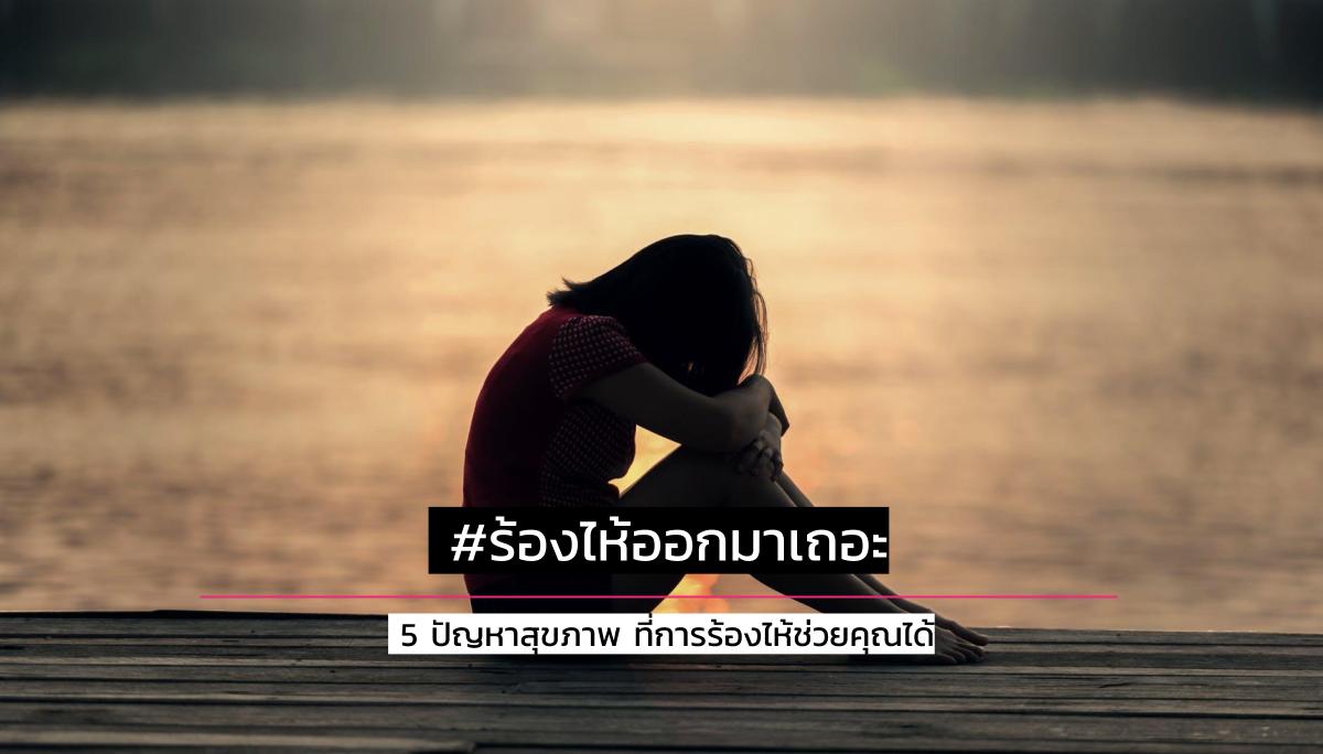 ร้องไห้ ลดความเครียด สุขภาพจิต เคล็ดลับสุขภาพดี