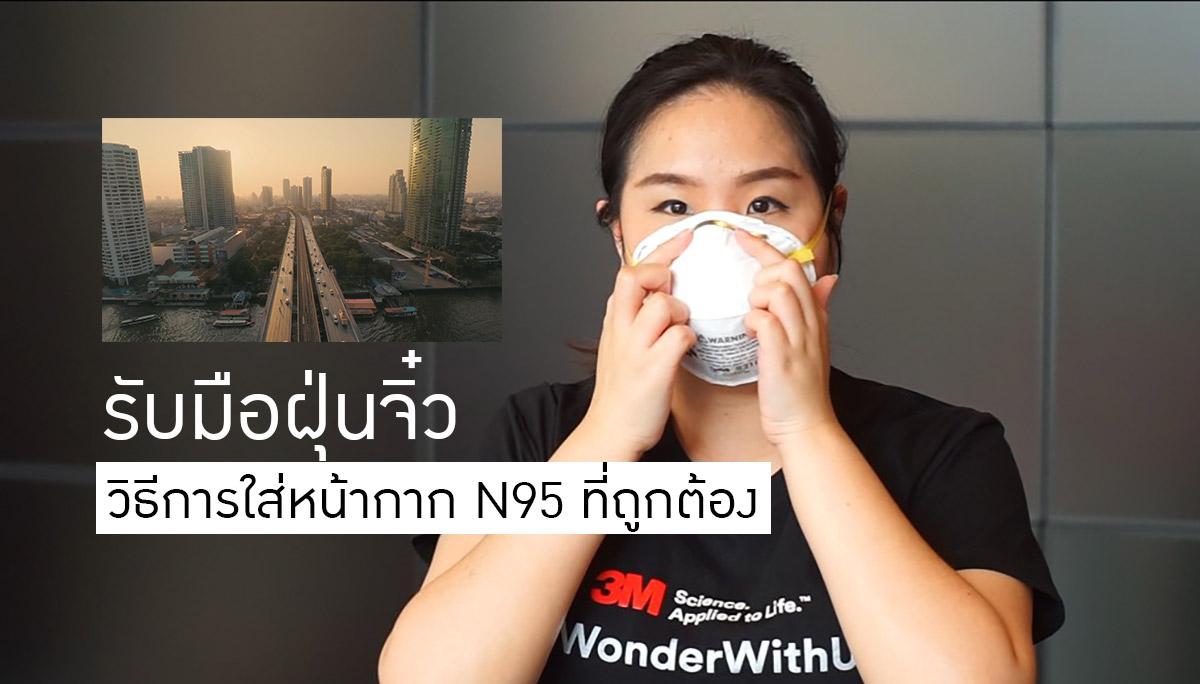 ฝุ่น ฝุ่น PM 2.5 วิธีใช้หน้ากากอนามัย หน้ากากอนามัย หน้ากากอนามัย N95