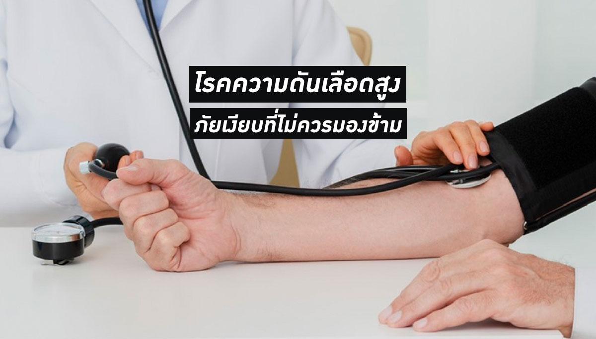 ภัยเงียบ สุขภาพจิต โรคความดันเลือดสูง