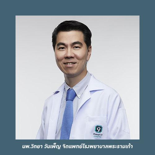 นพ.วิทยา วันเพ็ญ จิตแพทย์ โรงพยาบาลพระรามเก้า