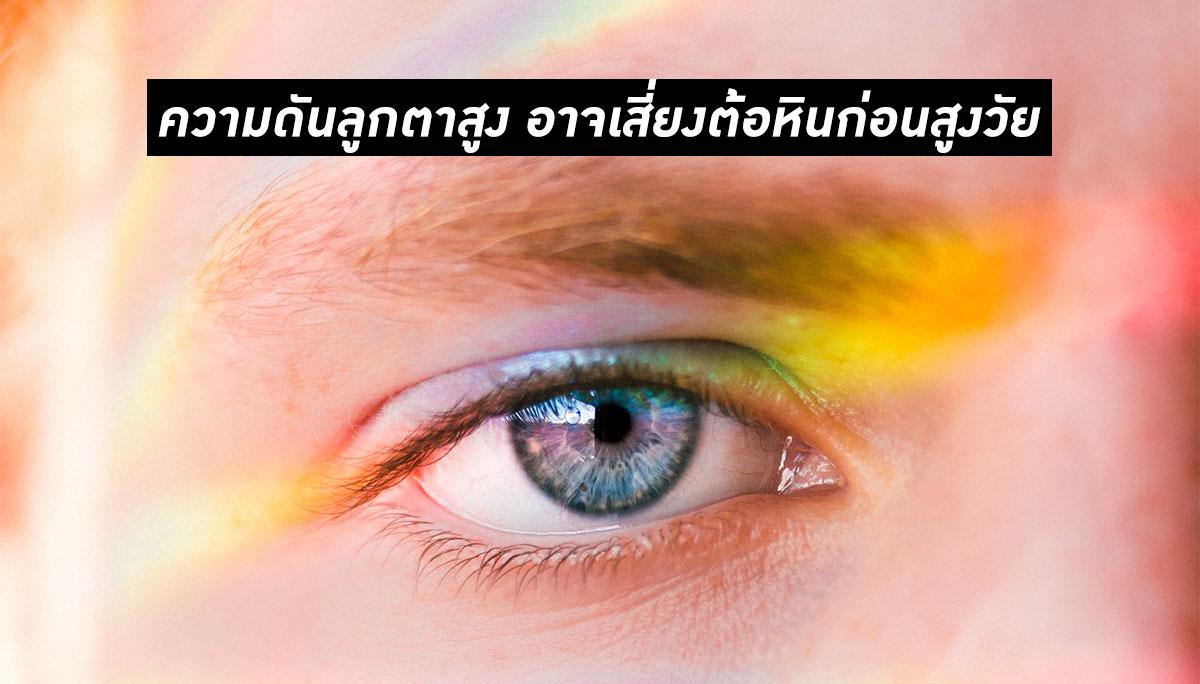 สุขภาพดวงตา โรงพยาบาลกรุงเทพ