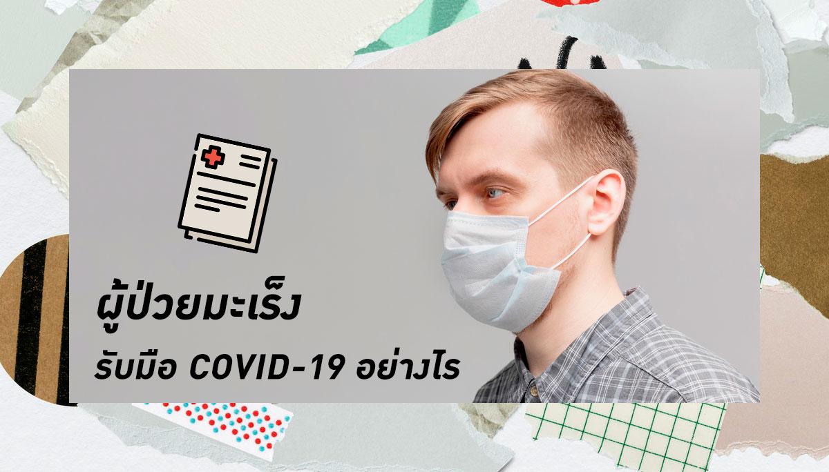COVID19 ดูแลสุขภาพ ผู้ป่วยโรคมะเร็ง โควิด19 โรคมะเร็ง