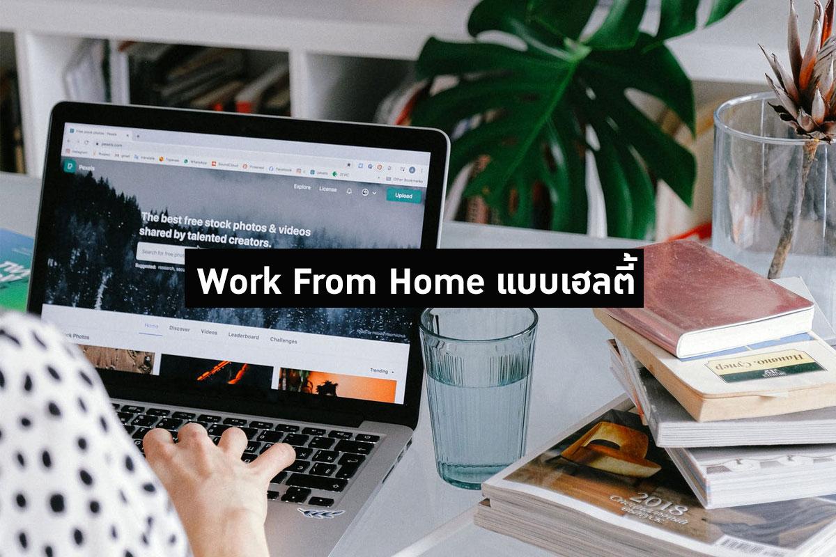 Work From Home สุขภาพดี