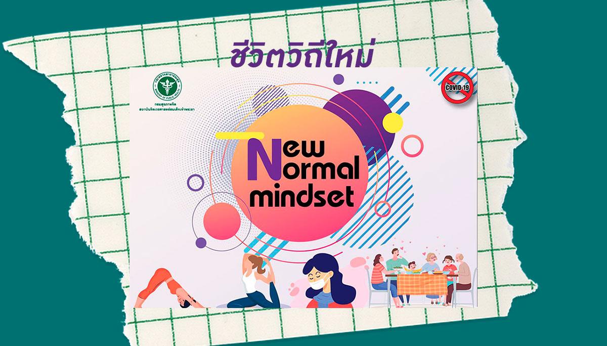 New Normal กรมสุขภาพจิต กระทรวงสาธารณสุข โควิด19