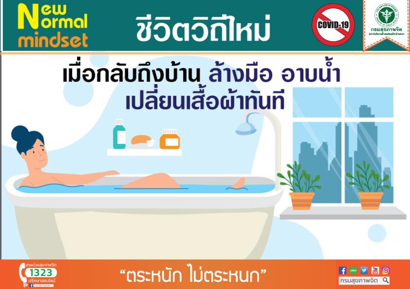 กลับถึงบ้าน ล้างมือ อาบน้ำ เปลี่ยนเสื้อผ้าทันที