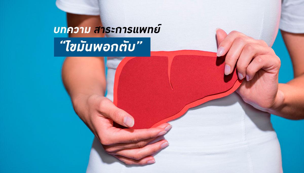 ตับ ถั่ว ปลาทูน่า ปลาแซลมอน อะโวคาโด โรงพยาบาลพระรามเก้า ไขมัน ไขมันดี