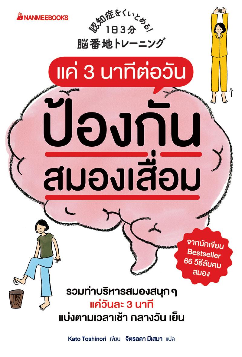 หนังสือ แค่ 3 นาทีต่อวันป้องกันสมองเสื่อม