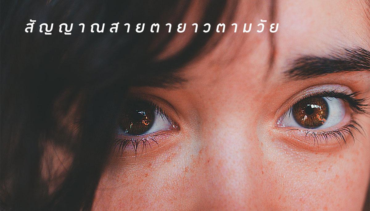 สายตา