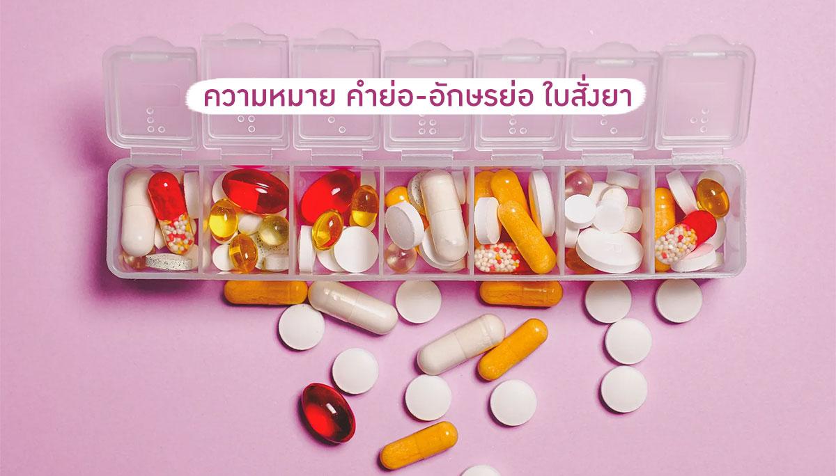 กินยา ยา ใบสั่งยา