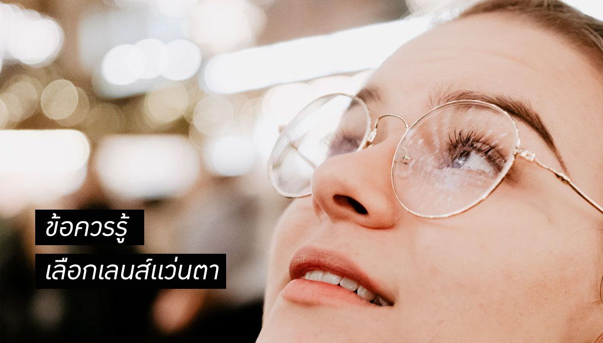 ดวงตา แว่นตา