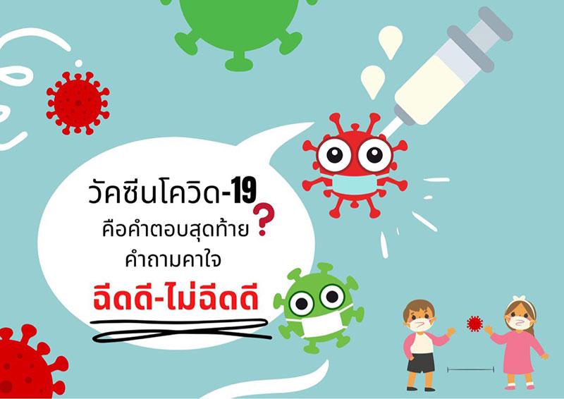 ไขคำตอบ ข้อสงสัย วัคซีน-โควิด19 ฉีดหรือไม่ฉีดดี ?