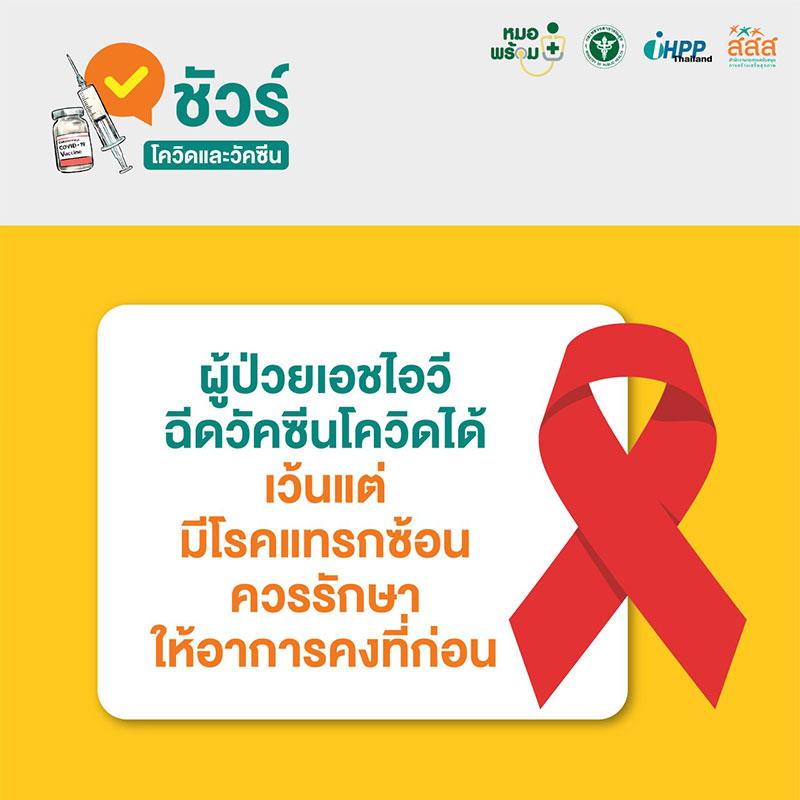 ผู้ป่วยเอชไอวี ฉีดวัคซีนโควิดได้ เว้นแต่มีโรคแทรกซ้อน ควรรักษาให้อาการคงที่ก่อน