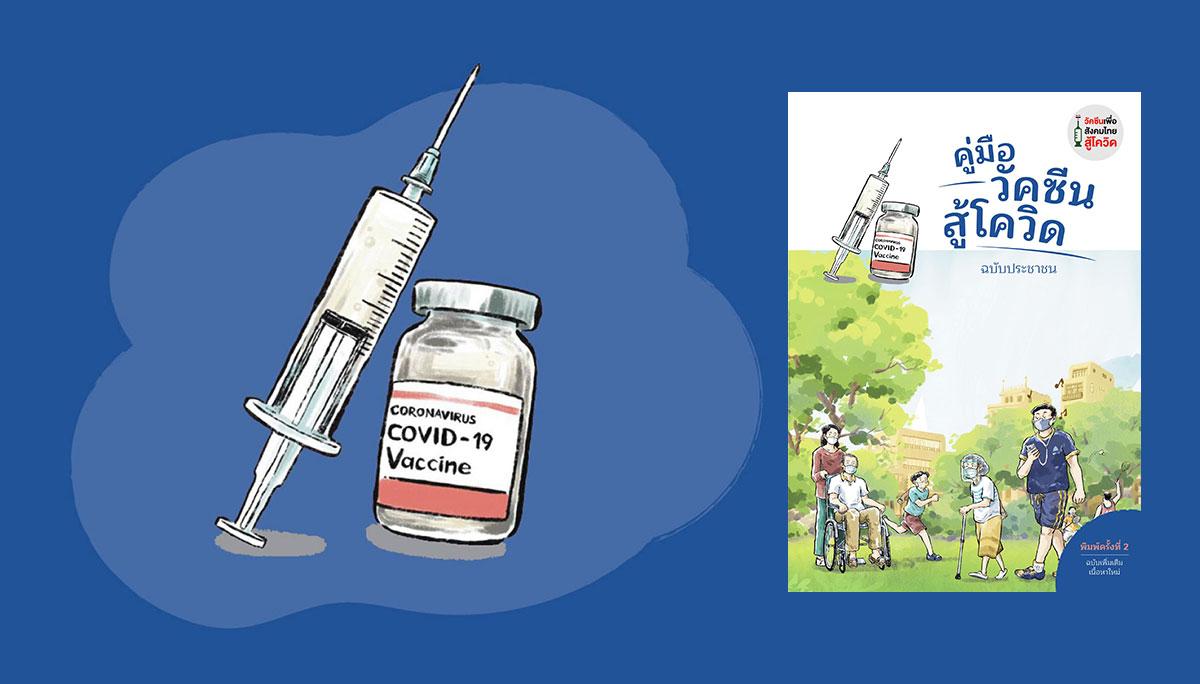COVID19 คู่มือ วัคซีน โควิด19