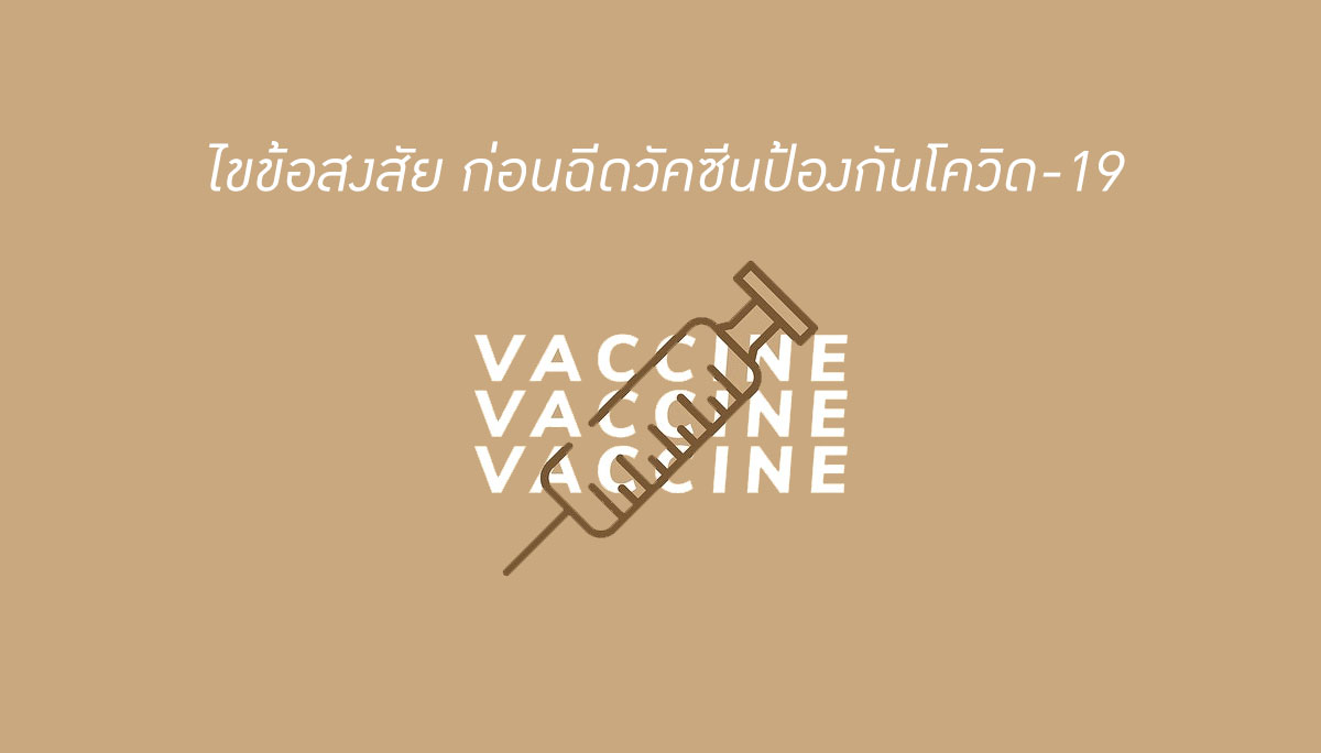 COVID19 ฉีดวัคซีน วัคซีน แอสตร้าเซนเนก้า โควิด19