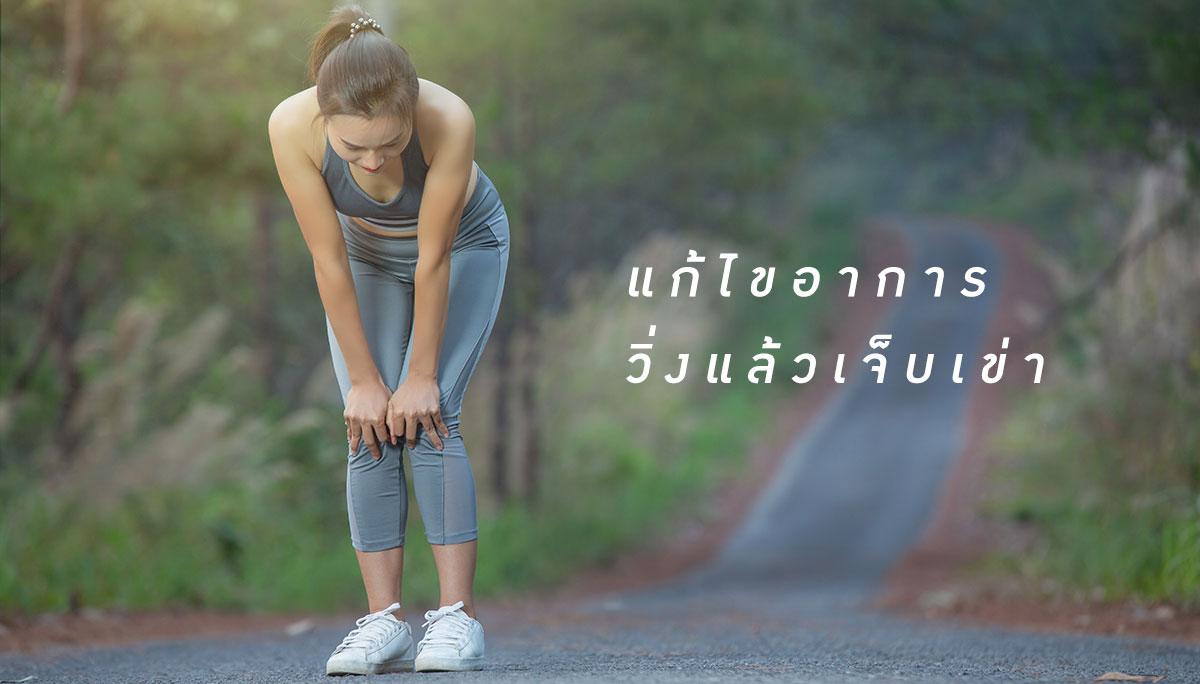 การวิ่ง การออกกำลังกาย เจ็บเข่า