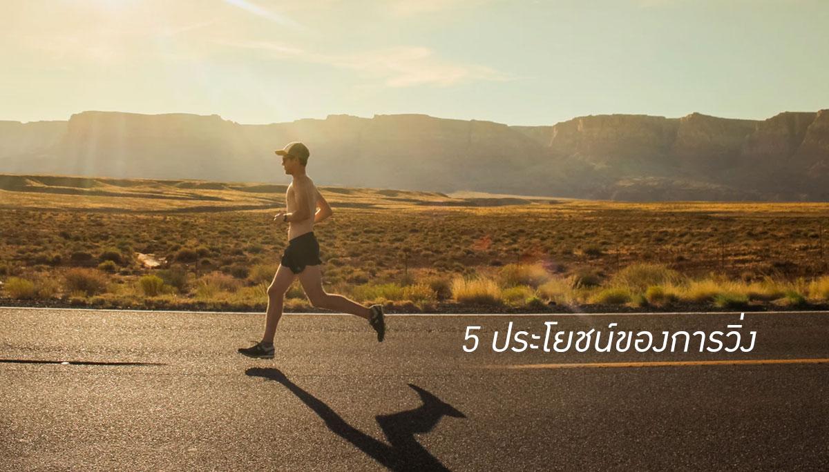กล้ามเนื้อ การวิ่ง การออกกำลังกาย บุคลิคภาพ ไขมันสะสม